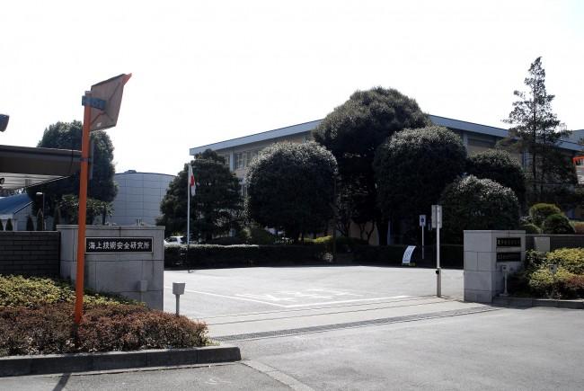 도쿄 외각 미타카에 있는 일본 해양기술안전연구소(NMRI)의 정문 모습. - NMRI 제공